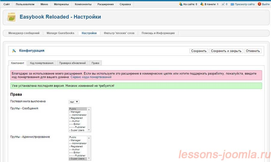 Easybook reloaded русификатор