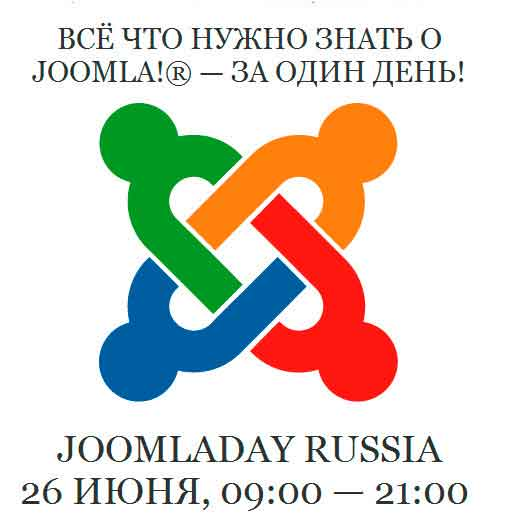 Joomla!Day Russia 2014