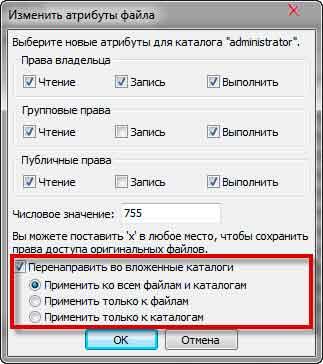 открывается вкладка Изменить атрибуты файла