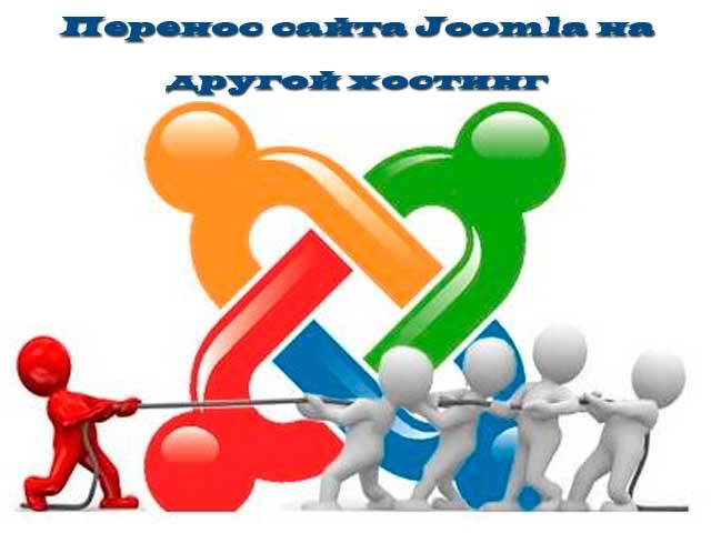 перенос сайта хостинга денвер joomla