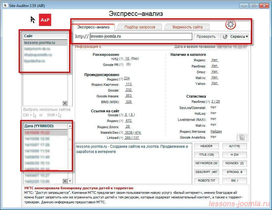 Site Auditor скачать бесплатно - фото 9