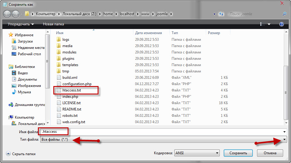 Все решается просто Первым делом находим в корне сайта файл htaccess.tx